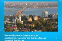 Хроника наиболее важных событий региона 09.03-15.03.2020